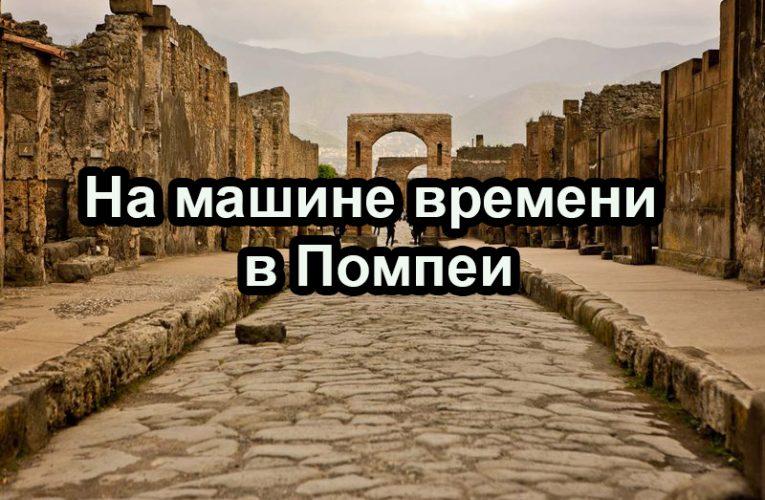 Онлайн-экскурсия «На машине времени в Помпеи»
