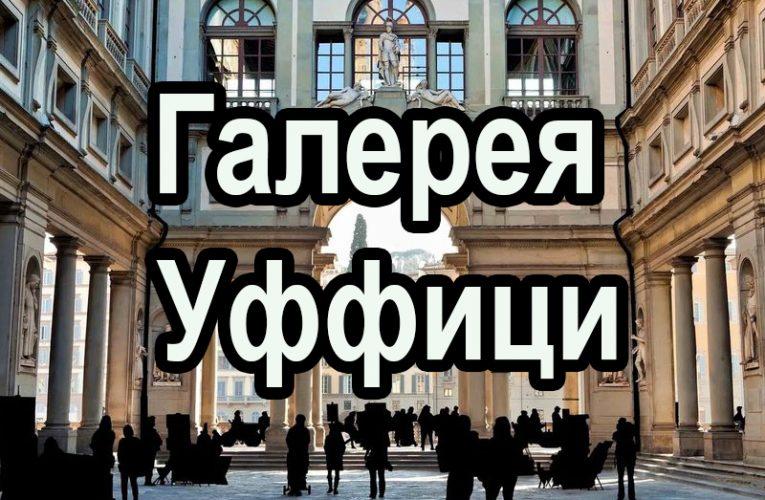 Онлайн-экскурсия по галерее Уффици с искусствоведом