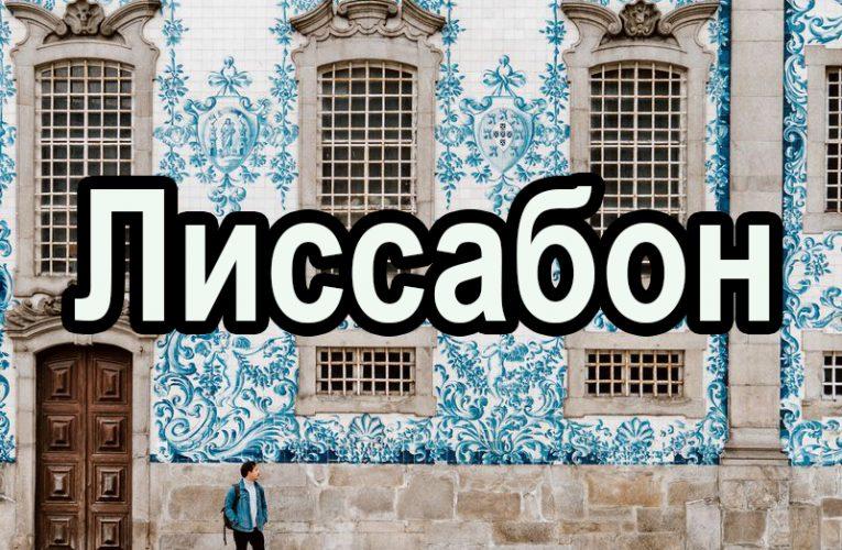 Онлайн-экскурсия «7 чудес Лиссабона»